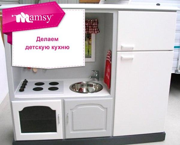 Детская кухня своими руками из комода 841