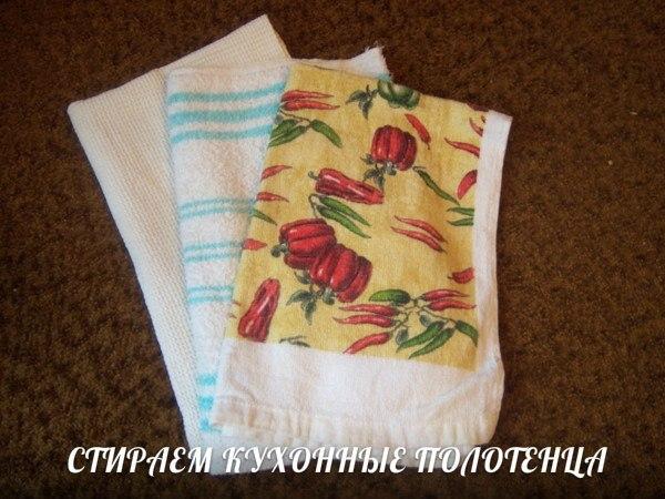 Как отстирать кухонные полотенца?