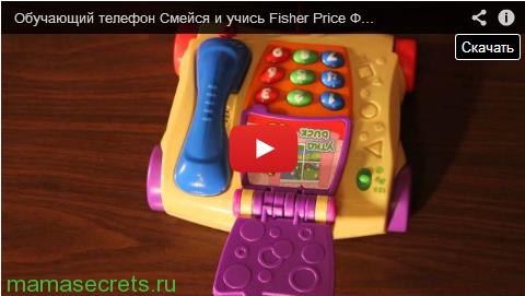 Телефон Смейся и Учись Fisher Price