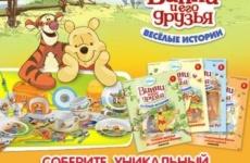 ДеаГостини Винни и его друзья набор посуды