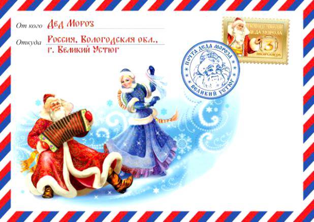 Поздравление от деда мороза на почте