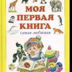 моя первая книга самая любимая