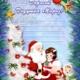 Письмо Деду Морозу. Образцы и шаблоны