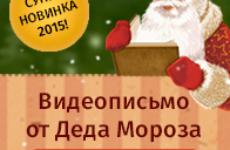 Заказ новогоднего именного поздравления с фото
