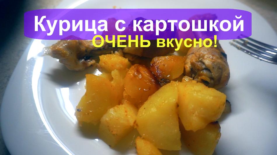 Рецепты с курицы с картошкой в мультиварке рецепты с пошагово