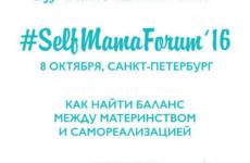 SelfMama Forum 8 октября Санкт-Петербург!