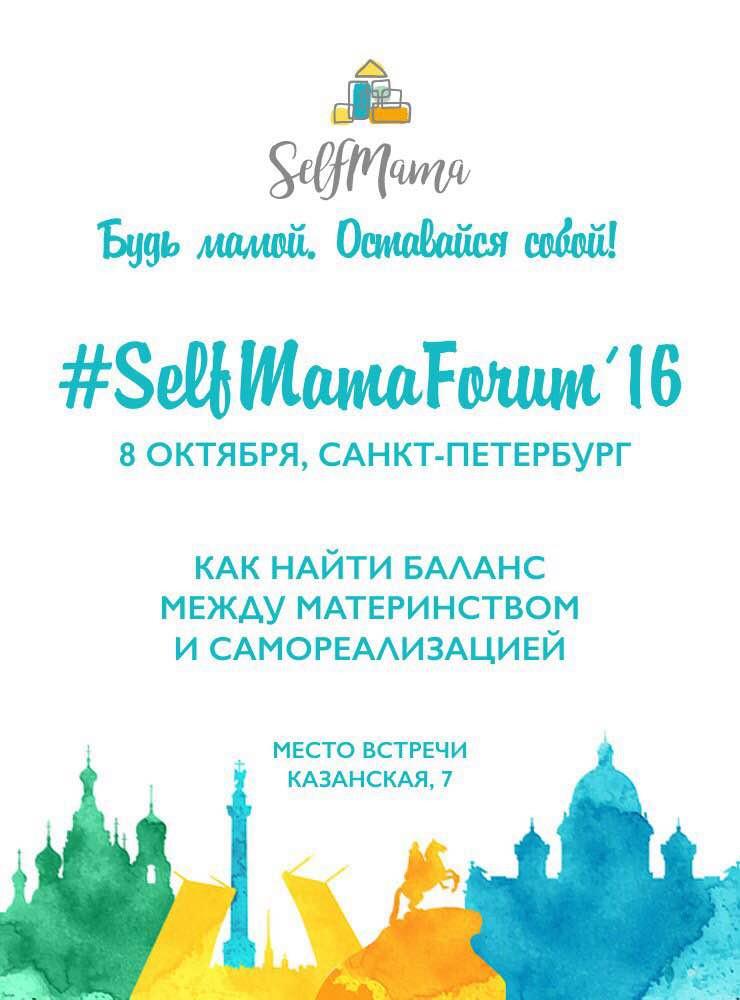 self mama forum