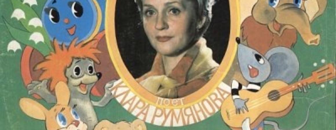 Песенки для детей. Клара Румянова