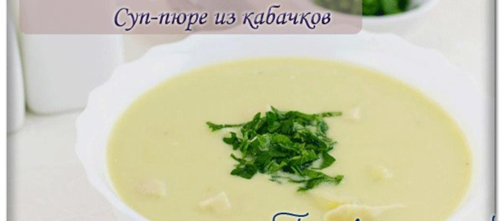 Кабачковый суп-пюре рецепт