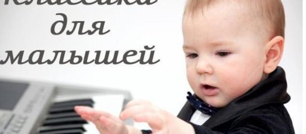 Классическая музыка для малышей бесплатно