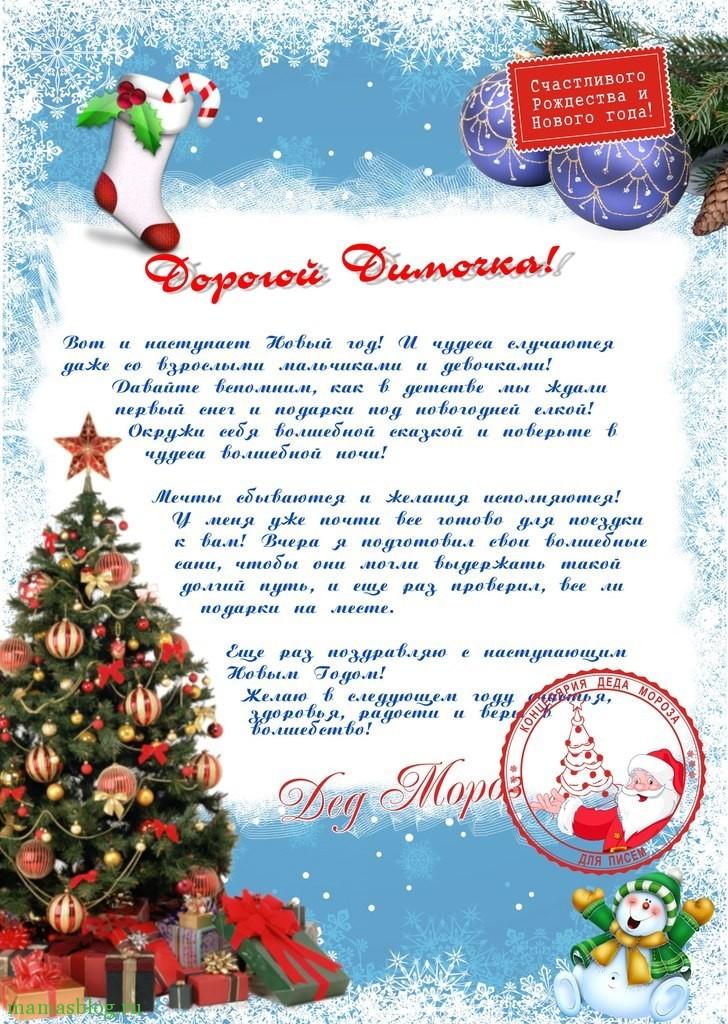 Новогодние подарки из интернет-магазина dmoroz 74