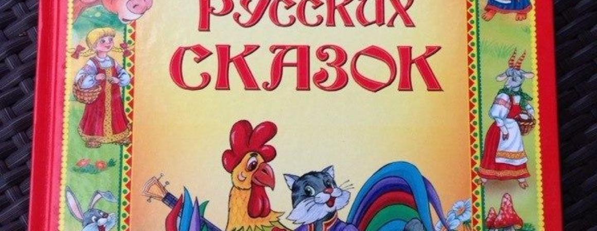 Большая книга русских сказок.Фото и видео