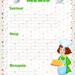 бланк меню детского сада