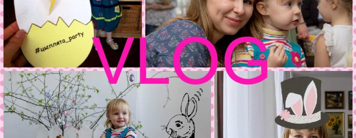 Влог N1: цыплята party, пасхальный кролик и кино