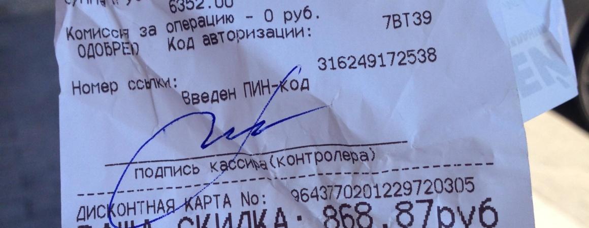 Покупки из магазина ОКЕЙ