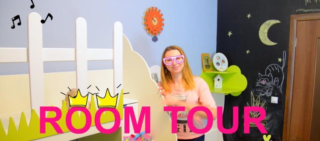 Рум Тур Room Tour по детской