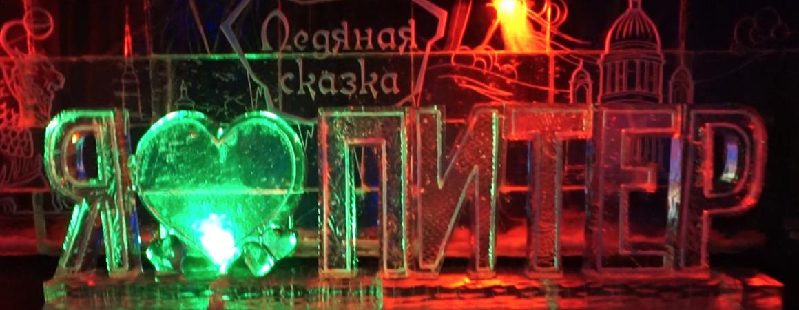 Ледяная сказка на Московской площади+видео