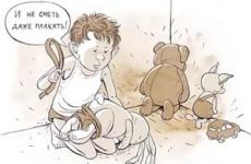 Наказание детей. Бить или не бить?